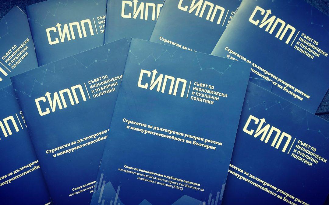 Представяне на Стратегия за дългосрочен ускорен растеж и конкурентоспособностна България